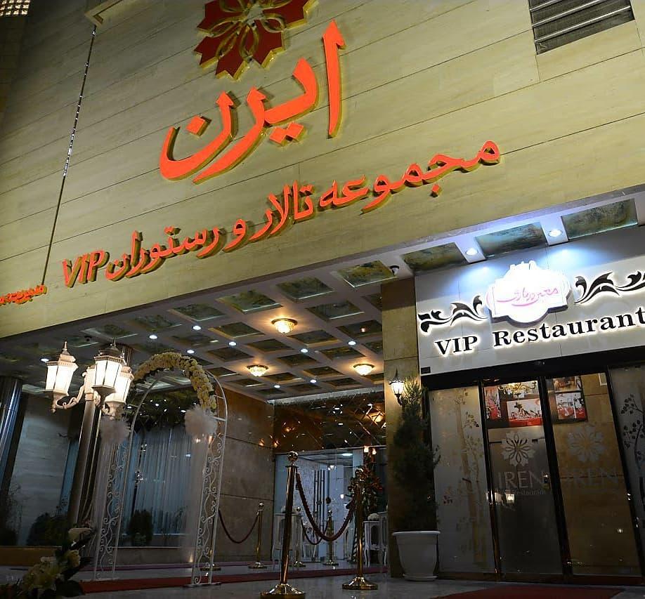 مجموعه تالار VIP  ایرن در مشهد