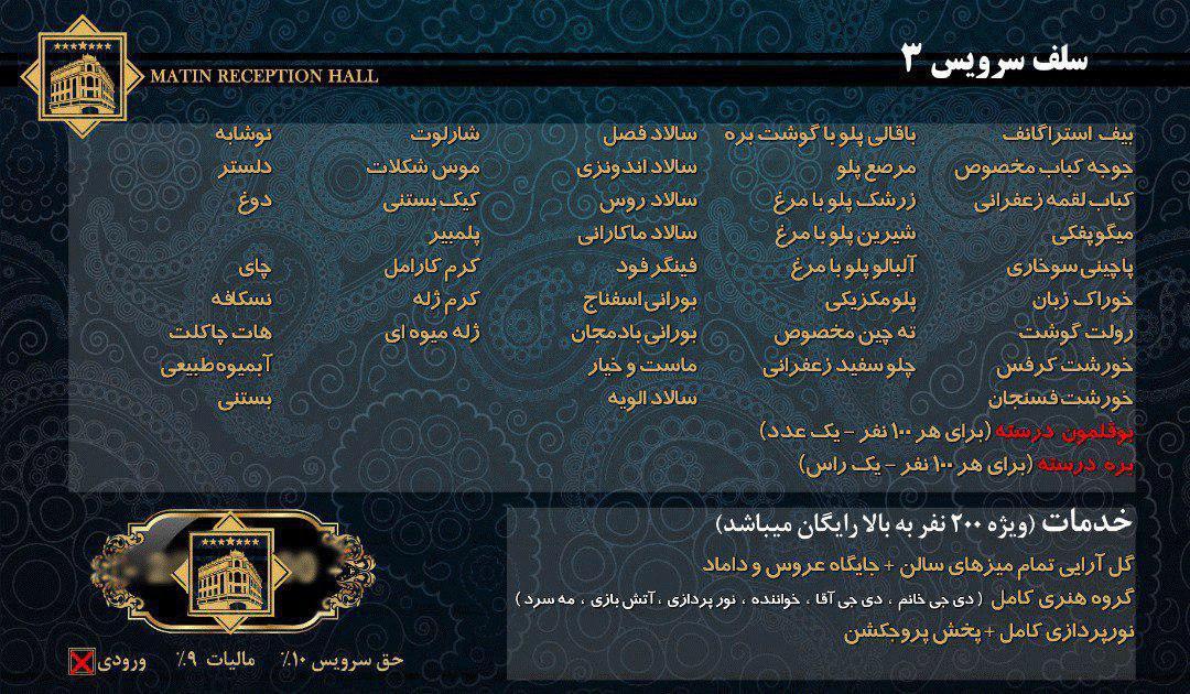 تالار عروسی تهران