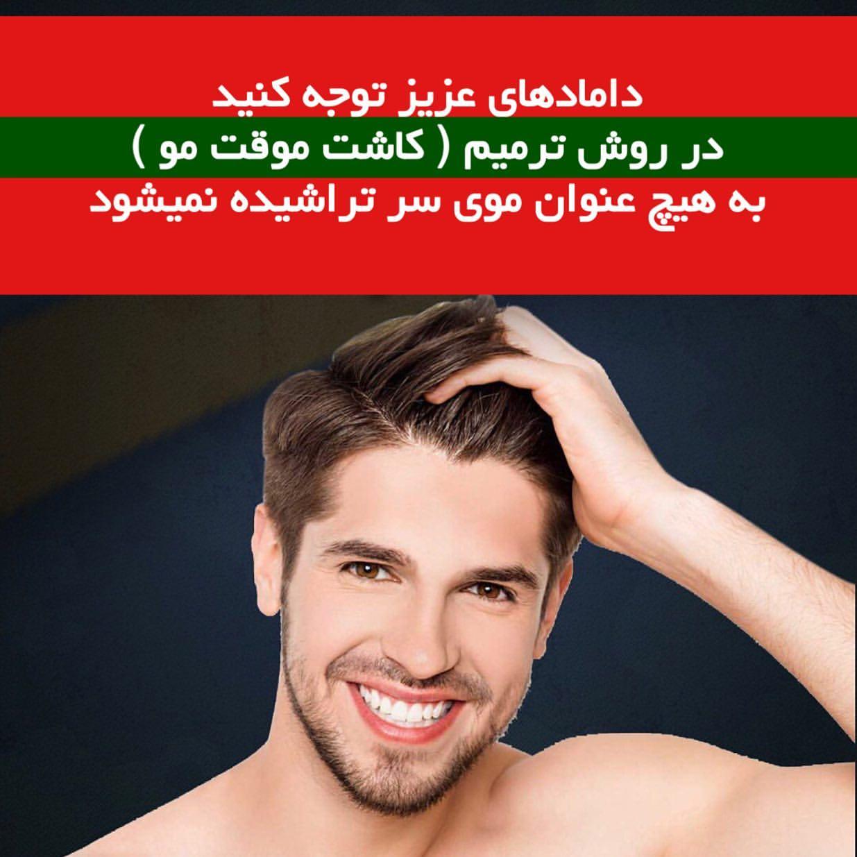 آرایشگاه مردانه و داماد شاهکار 5