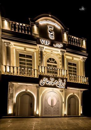 سالن زیبایی مهناز حامی VIP