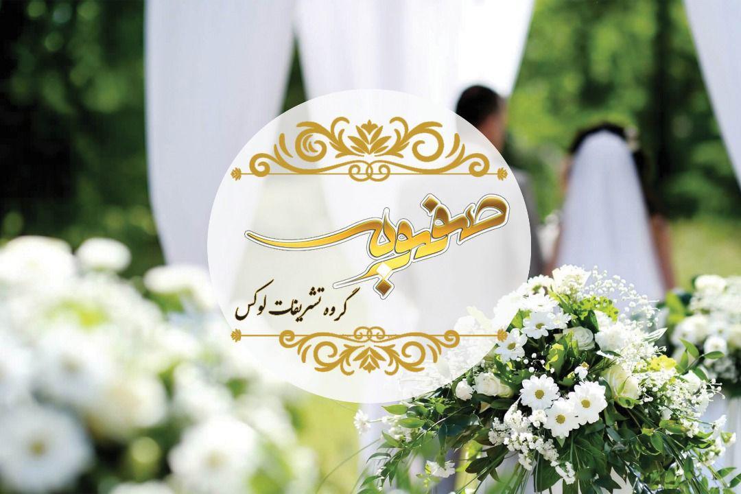 خدمات مجالس شیراز