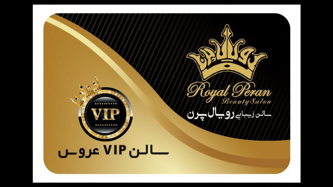سالن VIP عروس رویال پرن