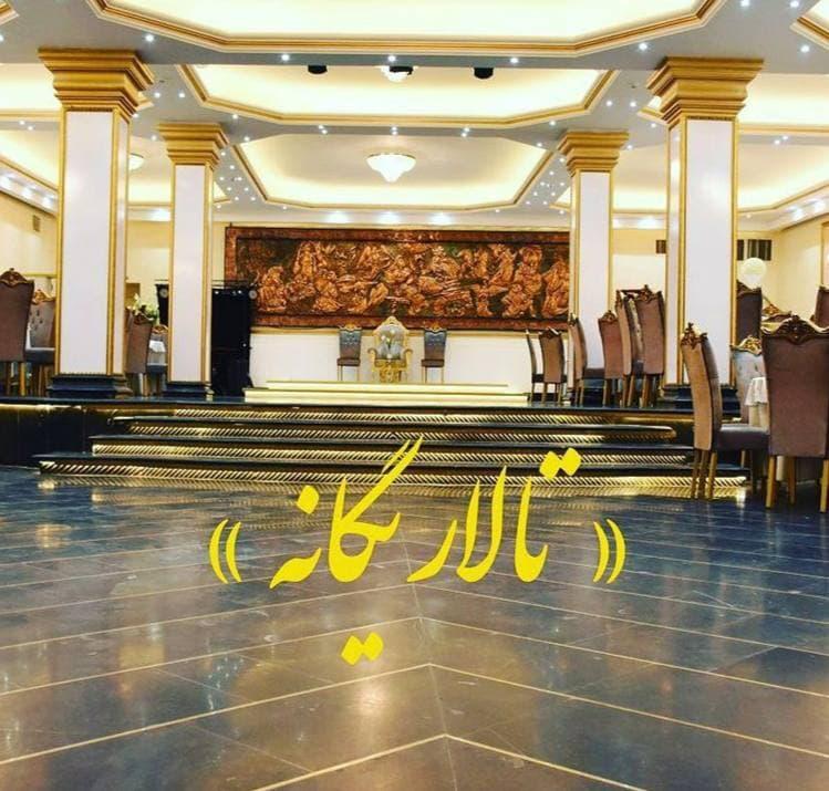 تالار یگانه مشهد
