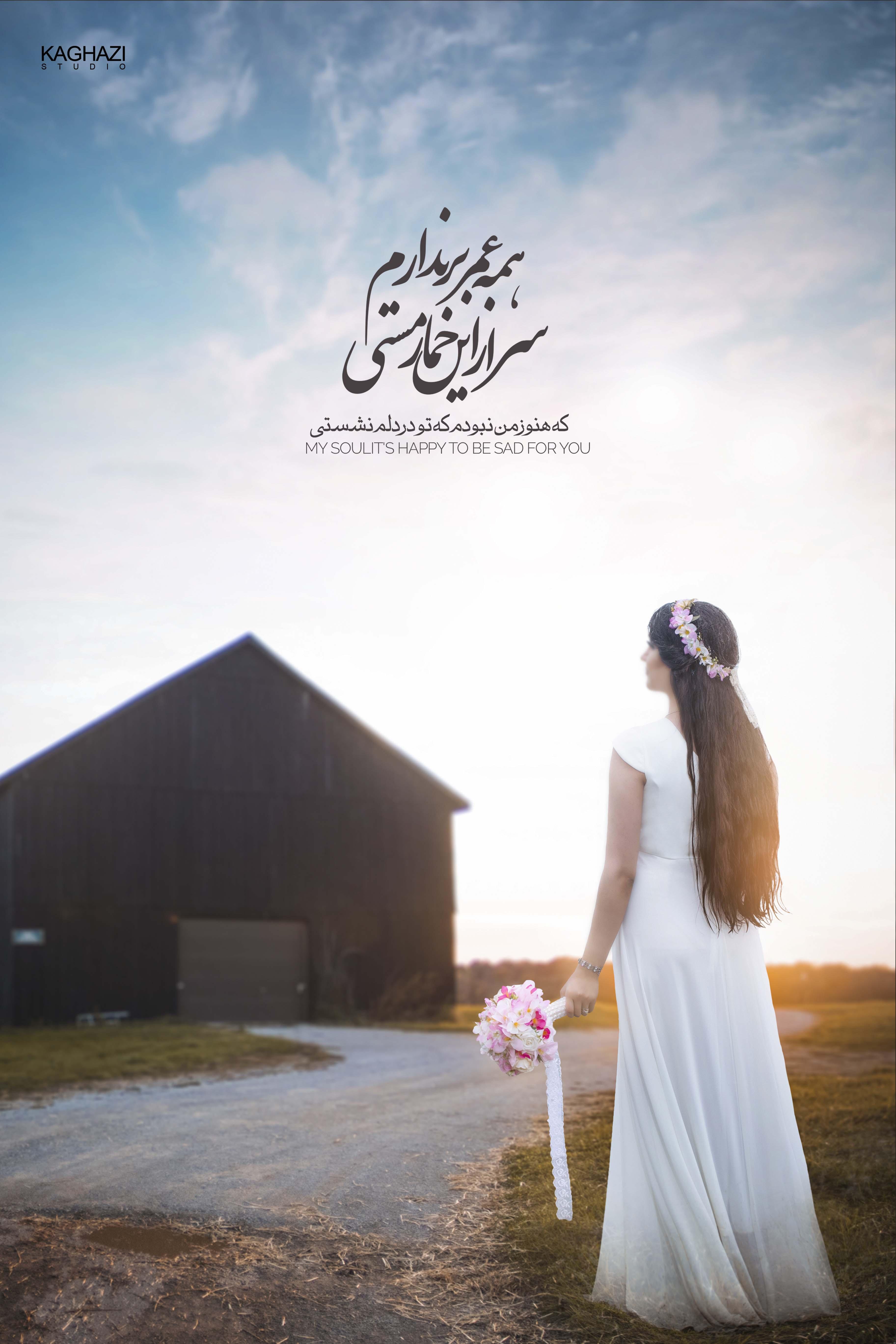عکس عروسی همدان