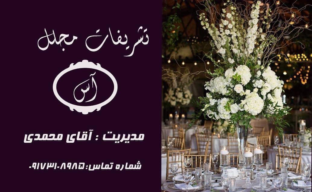 باغ تالار مجلل آس شیراز