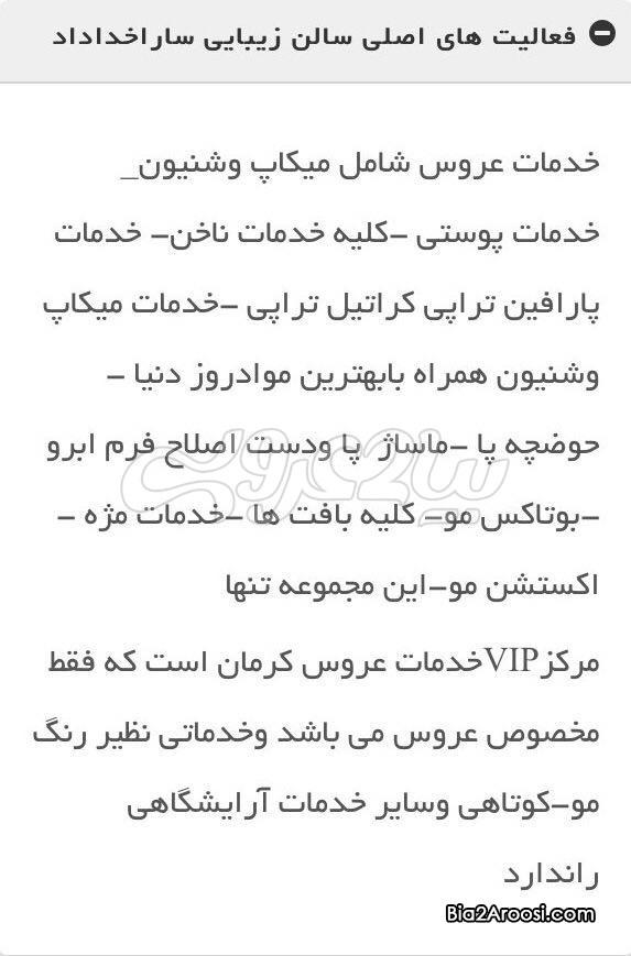 آرایشگاه کرمان