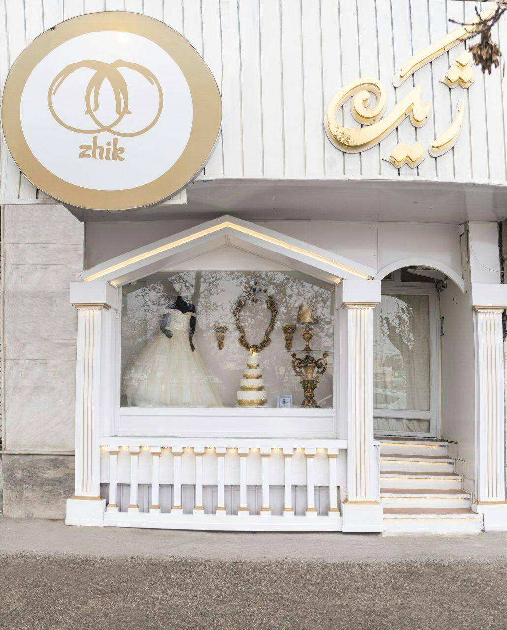 لباس عروس مشهد