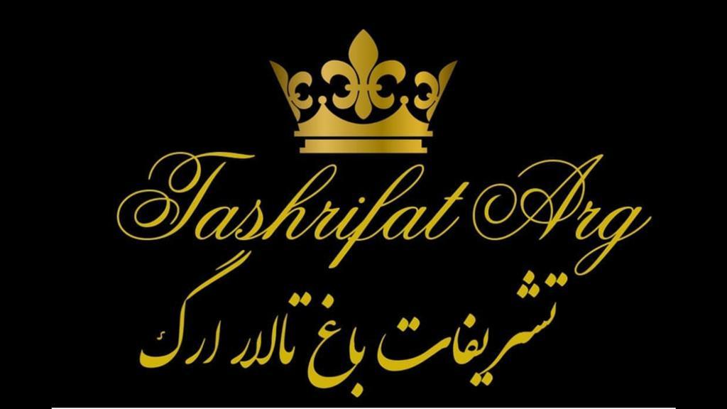 تالار عروسی اصفهان