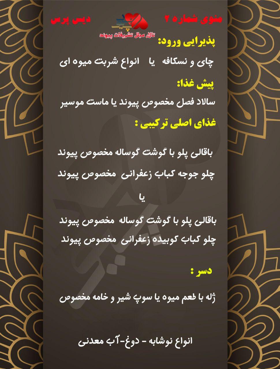 تالار مجلل پیوند در قزوین