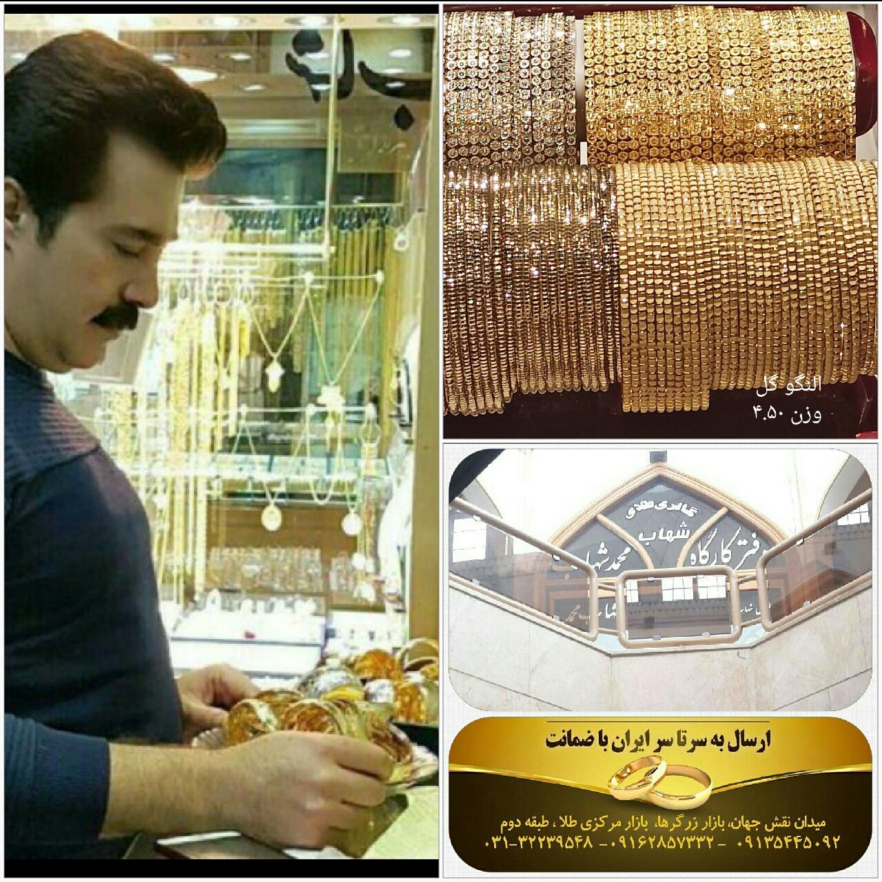 طلا فروشی شهاب 14