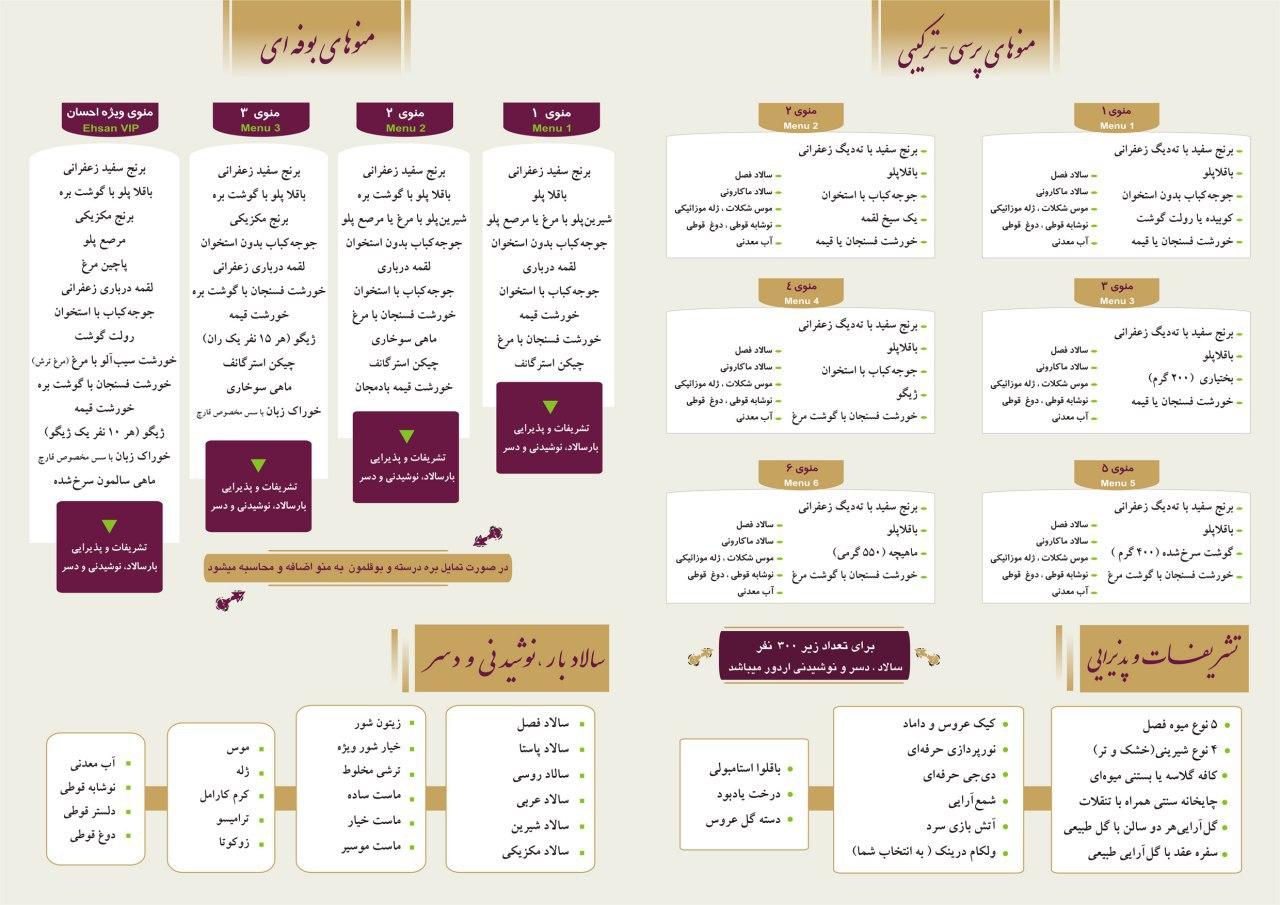 مجموعه تالارها و رستوران های احسان در مشهد