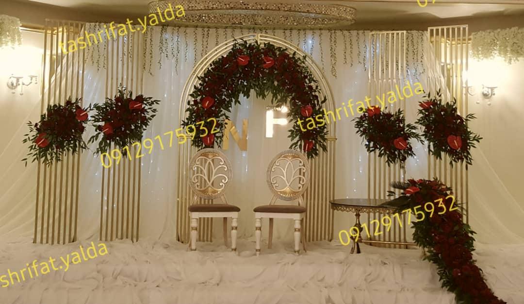 تشریفات مجالس عروسی قم