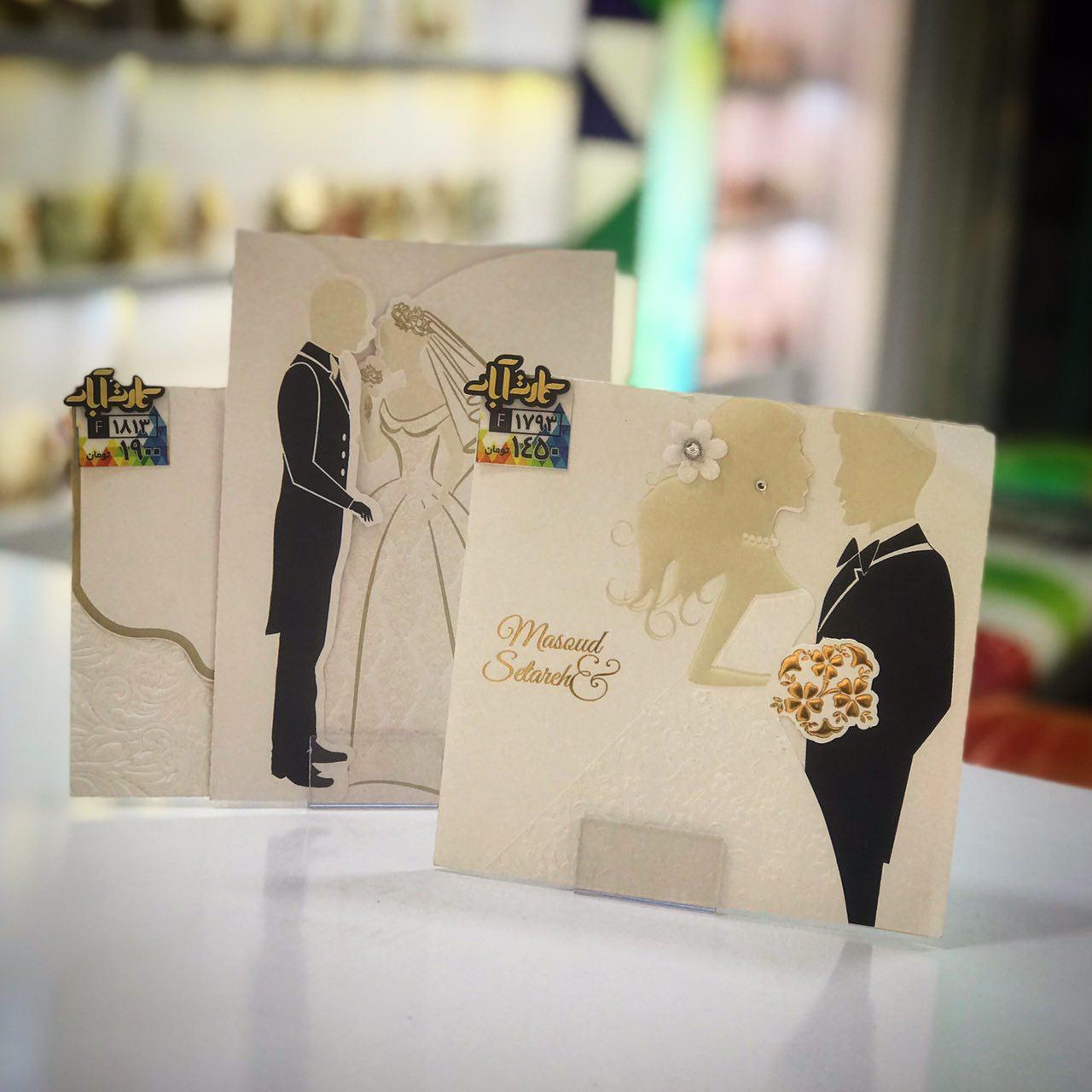 کارت عروسی کارت آباد