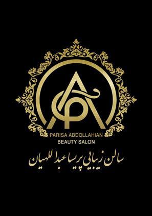 زیبایی تخصصی پریسا عبداللهیان