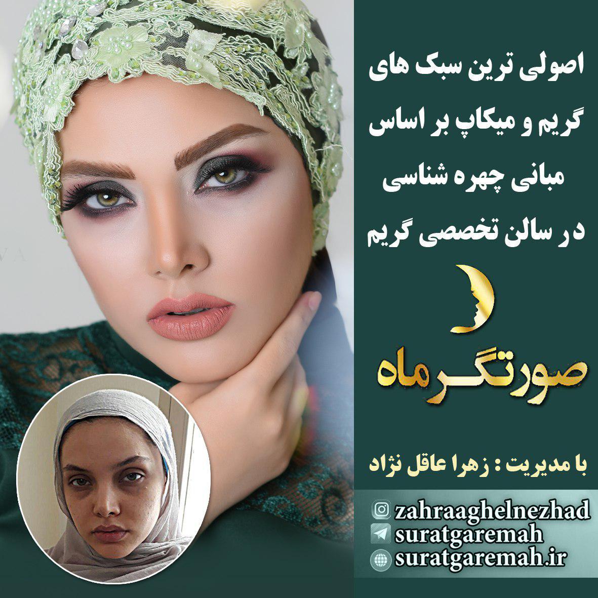 سالن عروس تهران