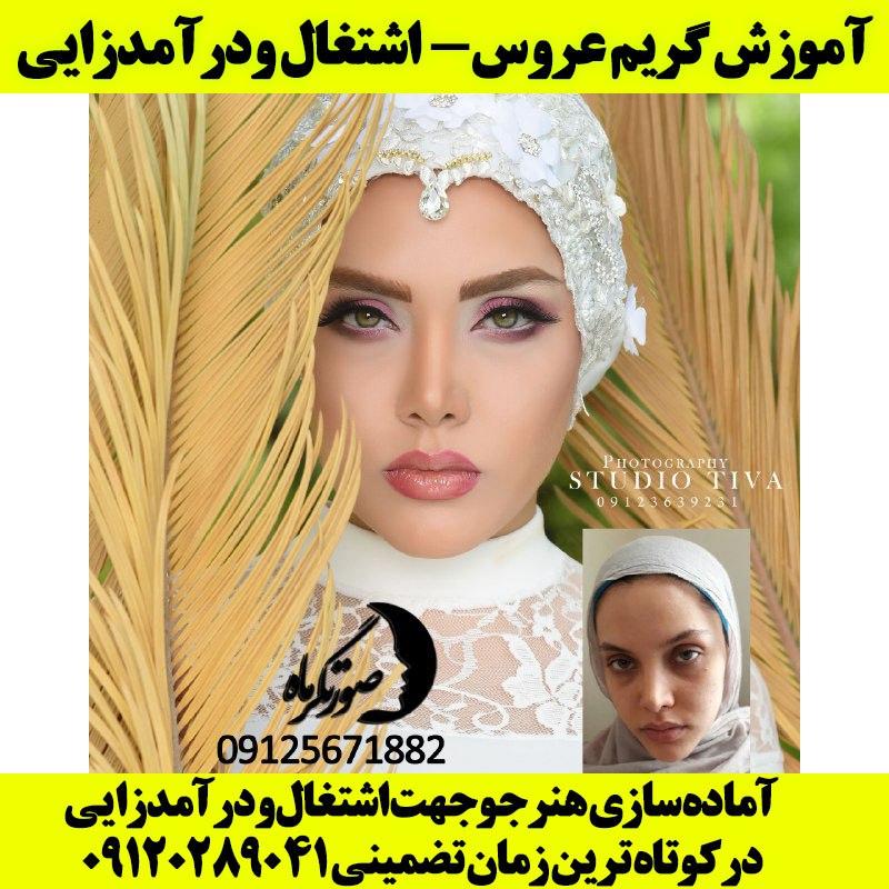سالن زیبایی صورتگر ماه در تهران