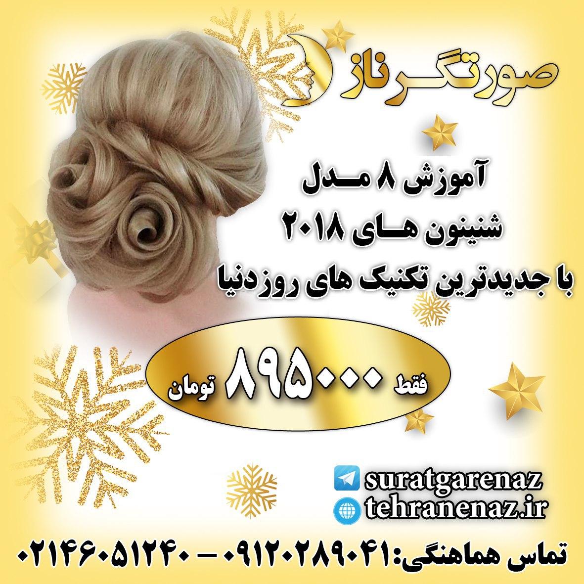 آموزشگاه و عروس سرای صورتگر ناز در تهران