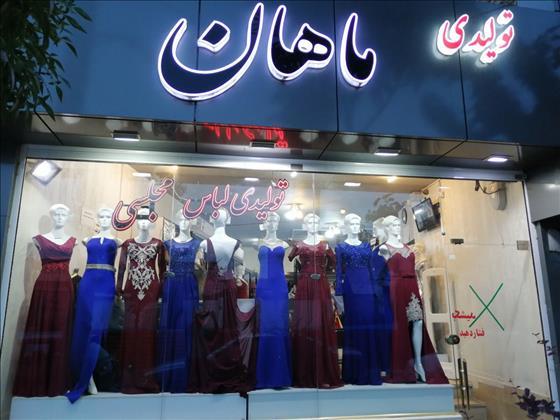 فروشگاه لباس مجلسی ماهان