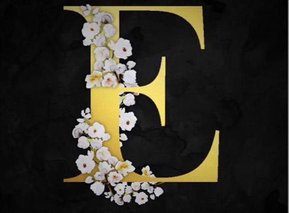گل الین