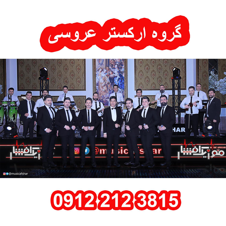 مجموعه موزیک افشار 12