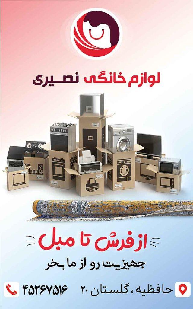 فروشگاه اینترنتی لوازم خانگی علی دادا کرج