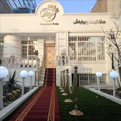 سالن زیبایی سارینا سالاری