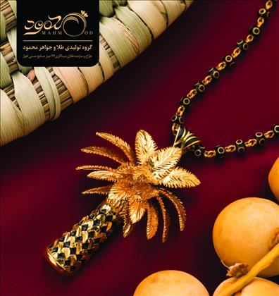 گالری طلا و جواهر محمود