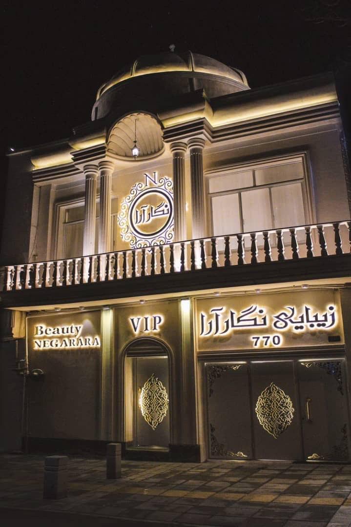 سالن زیبایی نگار آرا  در مشهد