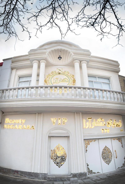 سالن عروس مشهد