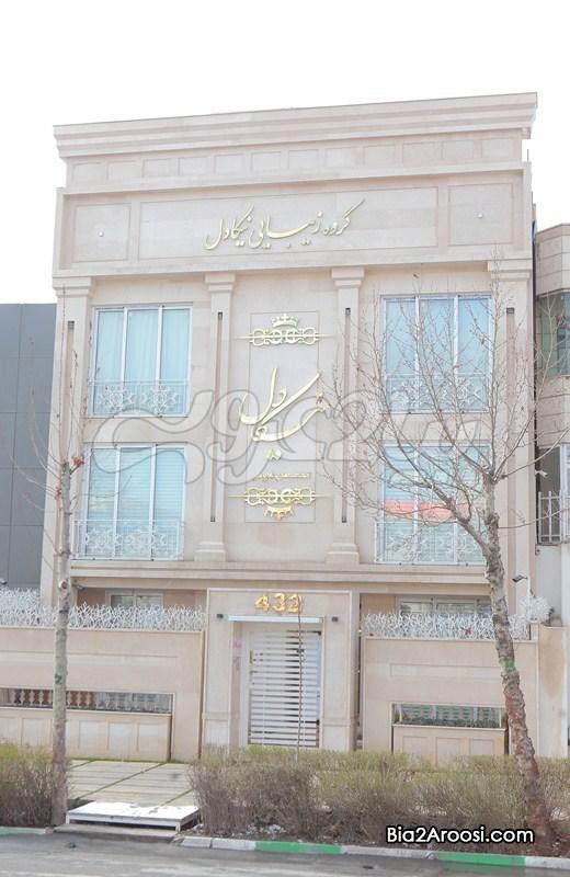 سالن زیبایی مشهد