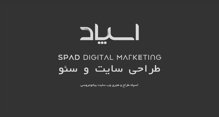 طراحی سایت،طراحی وب سایت و سئو -شرکت اسپاد