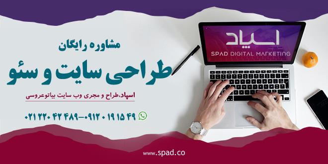 طراحی سایت اسپاد تهران