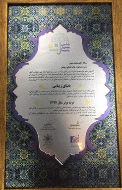 سالن دنیای زیبایی مشهد,آرایشگاه دنیای زیبایی مشهد