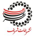 تشریفات شریف