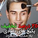آرایشگاه مردانه و داماد نیو فیس