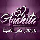 تالار خاص آناهیتا