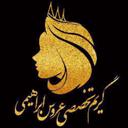 سالن زیبایی تک(گریم تخصصی عروس ابراهیمی)