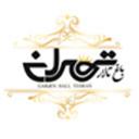 تالار پذیرایی باغ تهران
