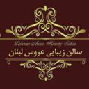 سالن زیبایی عروس لبنان