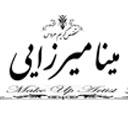 مجموعه گریم عروس مینا میرزایی