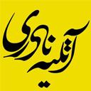 آتلیه نادری (آفرودیت)