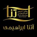 سالن تخصصی عروس آتنا ابراهیمی