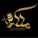 مزون ملکه ایرانی