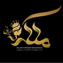 مزون عروس ملکه ایرانی
