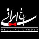 باغ تالار باغ ایرانی