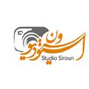استودیو سیرون