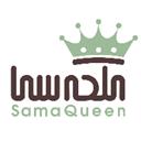 سالن زیبایی ملکه سما