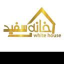 سالن زیبایی خانه سفید