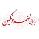زیبایی نغمه و نگین (چهره پردازان تهران سابق)
