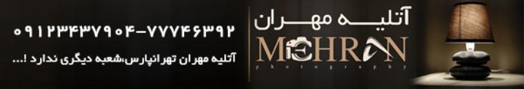 آتلیه مهران تهرانپارس
